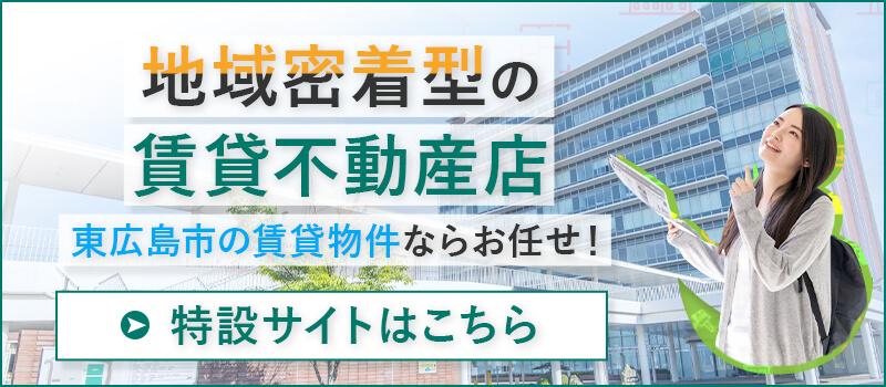 地域密着型の賃貸不動産店 東広島市の賃貸物件ならお任せ! | 特設サイトはこちら