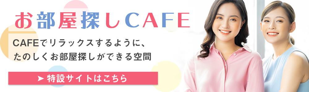 お部屋探しCAFE CAFEでリラックスするように、たのしくお部屋探しができる空間 | 特設サイトはこちら